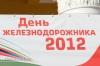 День железнодорожника. 4 август 2012 года. Часть 2