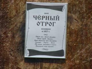 Село Черный Отрог