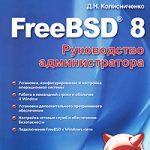 Книга Д.Н. Колисниченко FreeBSD 8