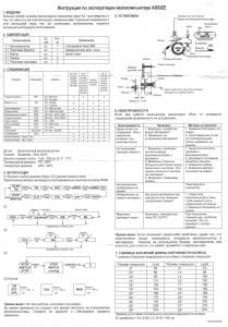 Инструкция к велокомпьютеру