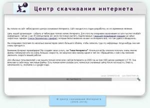 Чебоксарский центр скачивания Интернета