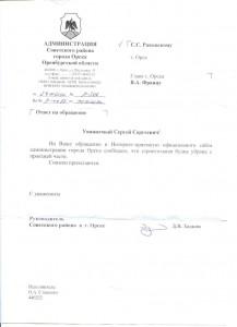 Ответ администрации Советского района Орска
