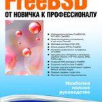 Колисниченко Д. Н. FreeBSD. От новичка к профессионалу.