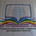 Конкурс Мы открываем мир 2011
