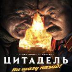 Плакат фильма «Цитадель»