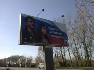 Социальная реклама в Орске
