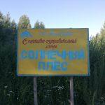 Спортивно-оздоровительный лагерь «Солнечный плёс»