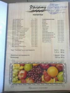 Шашлычная Урарту город Орск