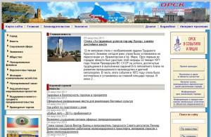 Сайт администрации города Орска