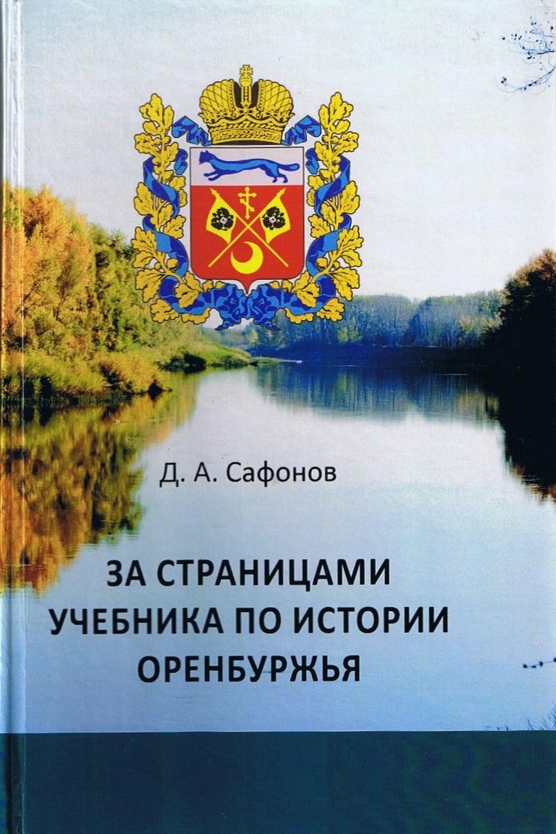 За страницами учебника по истории Оренбуржья
