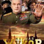 Сериал «Маршал Жуков. Хроники»