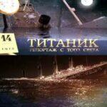 Титаник Репортаж с того света