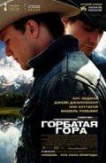 Фильм «Горбатая гора»
