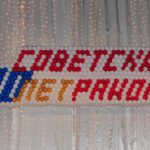 40 лет Советскому району города Орска