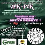 Всероссийский мотофестиваль «Орк-Рок-2012»