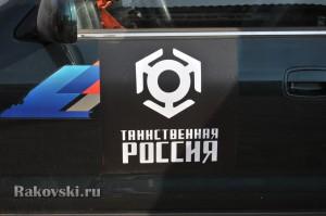 Таинственная Россия в Оренбуржье