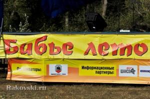 Фестиваль Бабье лето 2012