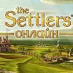 Бонусный код стратегической игры «The Settlers Онлайн»