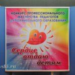 Финал конкурса «Сердце отдаю детям 2012»