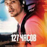 Фильм «127 Часов»