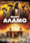 Фильм «Форт Аламо»