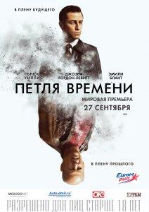 Фильм «Петля времени»
