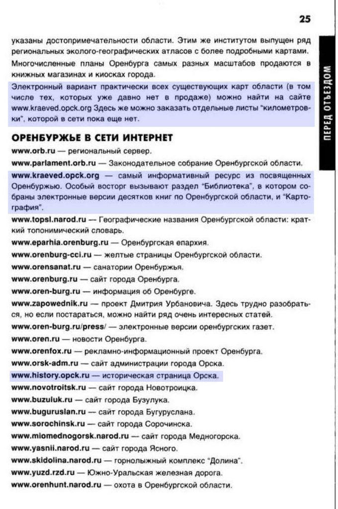 Путеводитель Оренбургская область. Издание первое