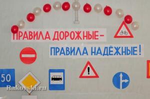 Правила дорожные – правила надежные