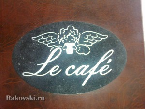 Кофейня Le Cafe в Орске