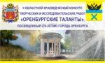 Конкурс «Оренбургские  таланты»