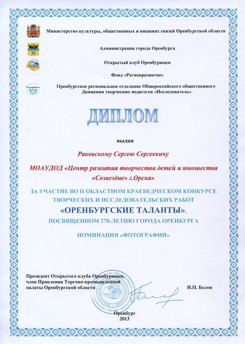 Диплом Оренбургские таланты