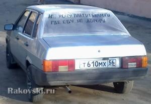 Креативный автомобилист