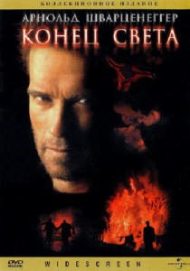Фильм «Конец света» (1999)