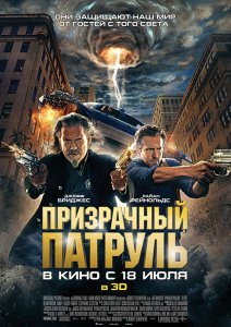 Фильм «Призрачный патруль»
