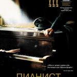 Фильм «Пианист»