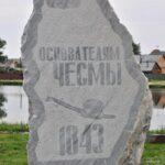 Поездка в село Чесма Челябинской области. Часть 1