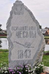 село Чесма Челябинской области