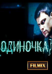 Фильм «Одиночка»
