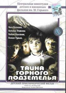 Фильм «Тайна горного подземелья»