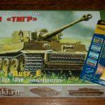 Сборный танк