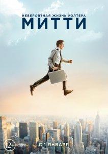 Фильм «Невероятная жизнь Уолтера Митти»
