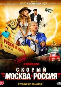 Фильм  «Скорый  «Москва-Россия»