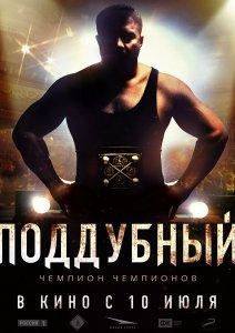 Фильм «Поддубный» (2014)
