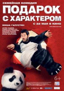 Фильм «Подарок с характером» (2014)