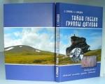 Книга «Тайна гибели группы Дятлова»