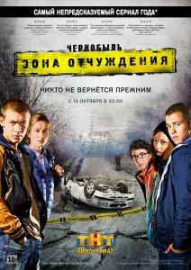 Сериал «Чернобыль: Зона отчуждения»