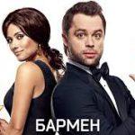 Фильм «Бармен»