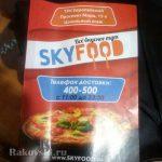 Кафе «SkyFood»