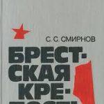 Книга «Брестская крепость»
