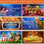 Игровые автоматы бесплатно — обзор сайта avtomatigrovoi.com